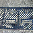 2011/10/25 神奈川県川崎市中原区西下橋交差点近く 二ヶ領用水取水口