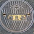 2009/8/9 神奈川県横浜市神奈川区